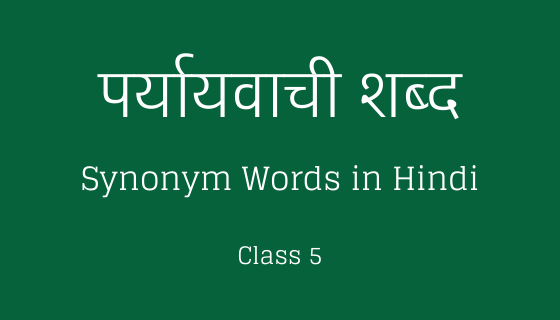 Paryayvachi Shabd in Hindi for Class 5
